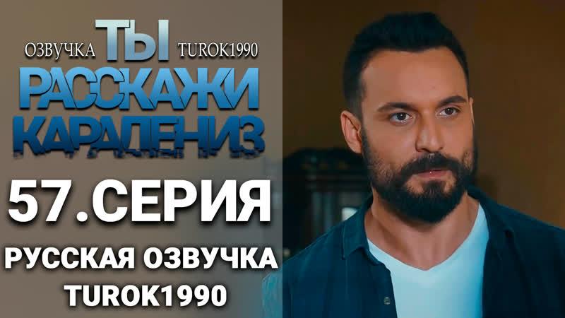 Ты расскажи Карадениз 57 серия русская озвучка turok1990