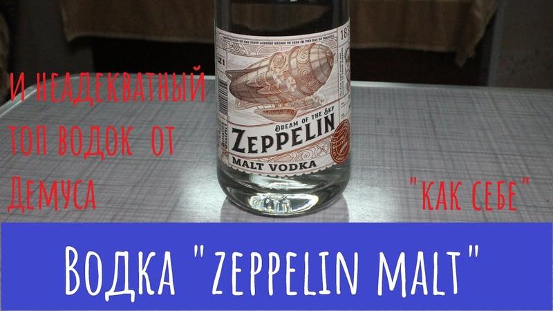 Алкотест Водка Zeppelin Malt Новый ТОП водки в комплекте