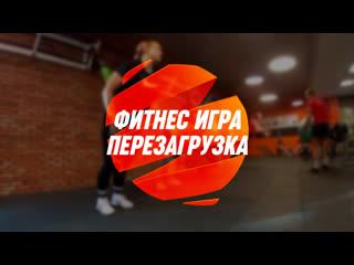 """Фитнес игра """"Перезагрузка"""" 13 сезон. Фитнес в Челябинске"""