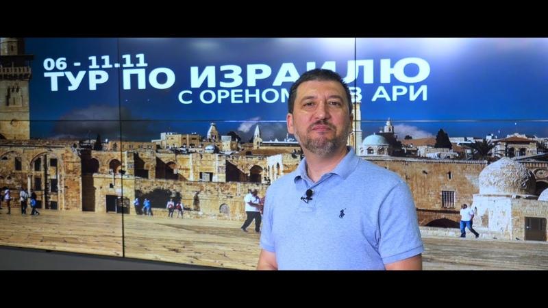 Тур по Израилю с Ореном Лев Ари