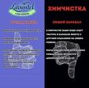 Объявление от Biochistka-Odezhdy - фото №1