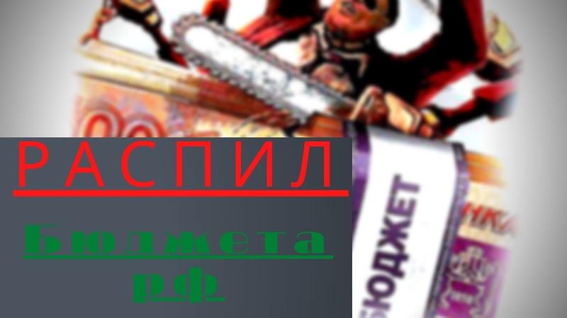 Административная рента Распил Три схемы воровства чиновников