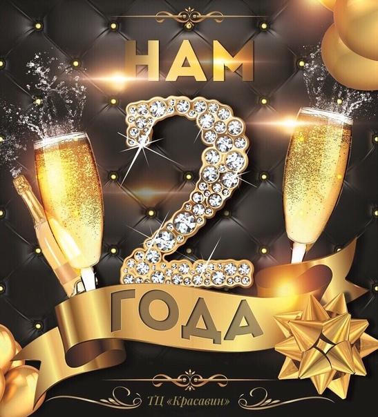 2 года организации поздравления