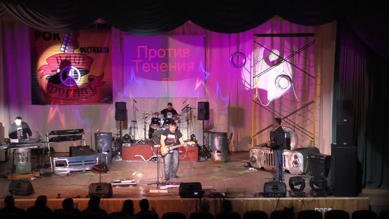 Против Течения 1 камера IV рок фестиваль Наш формат