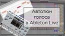 Автотюн голоса в Ableton Live. Antares Autotune Melodyne