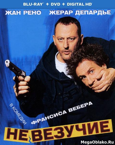 Невезучие / Ruby & Quentin / Tais-toi! (2003/BD-Remux/BDRip/HDRip)