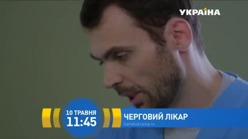 Серіал Черговий лікар 10 травня на каналі Україна