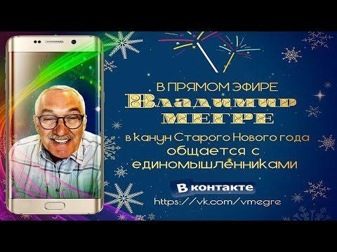 Владимир Мегре Vk Live 12 01 2020