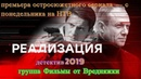 ОТЛИЧНЫЙ ОСТРОСЮЖЕТНЫЙ КРИМИНАЛЬНЫЙ ФИЛЬМ Реализация..7 - 8 серия _ НОВЫЕ Русские детективы 2019 новинки, фильмы 2019 HD, БОЕВИКИ РУССКИЕ КРИ
