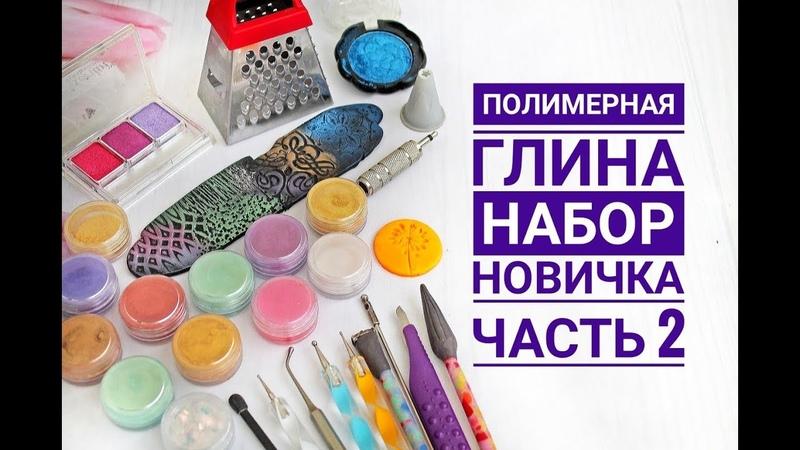 Лепка из полимерной глины* С чего начать* Инструменты для пластики