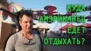КУДА американец едет отдыхать? в ВИЛКОВО украинская Венеция