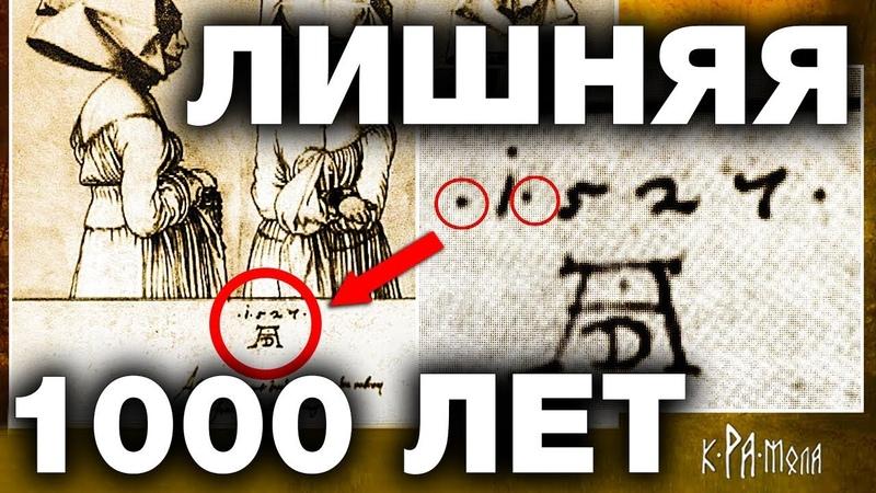 Раскрыт глобальный обман в датировках Зачем историки приписали нам лишнюю тысячу лет