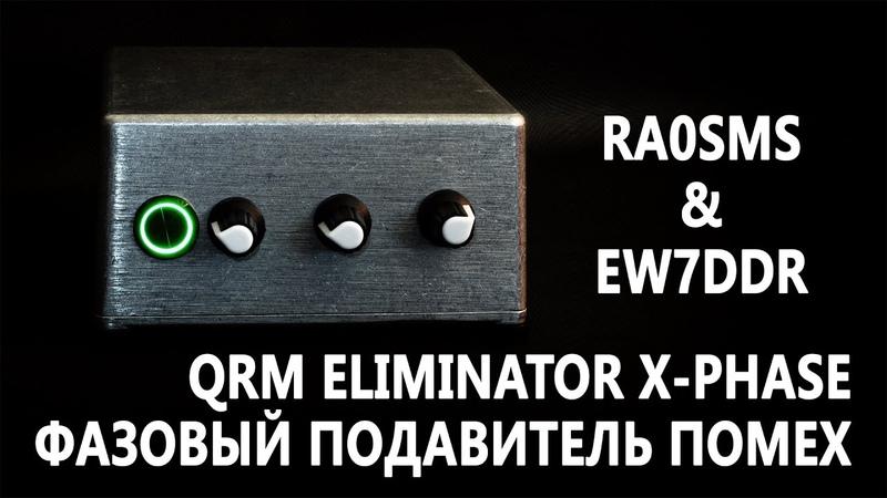 Фазовый подавитель помех QRM Eliminator X Phase
