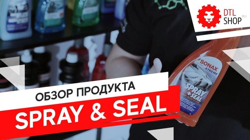 Xtreme Spray Seal от Sonax