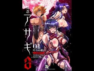 Taimanin Asagi 3 / Охотница на демонов Асаги 3 (1-2 серия)