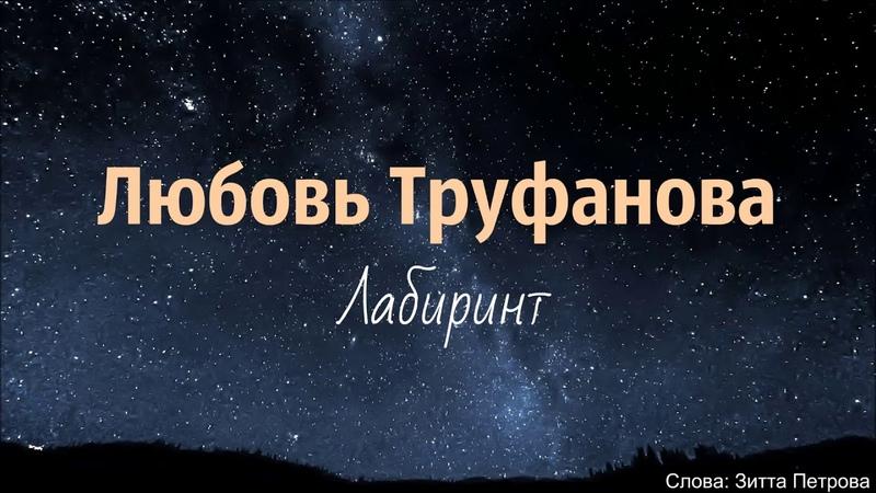 Христианская Музыка Любовь Труфанова Лабиринт Только Ты Премьера 2019