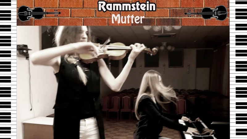 Rammstein - Mutter | violin and piano cover (скрипка пианино)