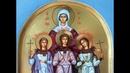 Избранные тропари канона свв муч Вере Надежде Любови и Софии