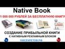 Как создать бесплатную книгу не написав ни строчки текста и заработать свой первый миллион!