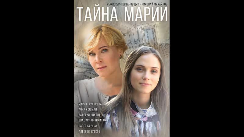 Тaйнa Мapuu 1 2 серия 2019 HD 720