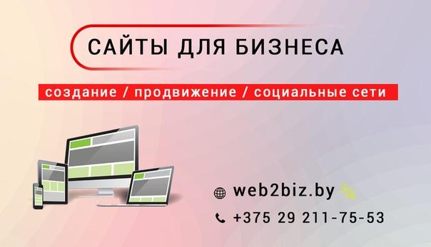 Создание сайтов в полоцке новополоцке яндекс о поведенческих факторов