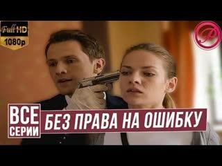Без права на ошибку  (2016) 1,2,3,4 серия из 4 HD