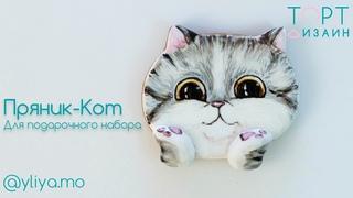 Пряник - Кот для подарочного набора