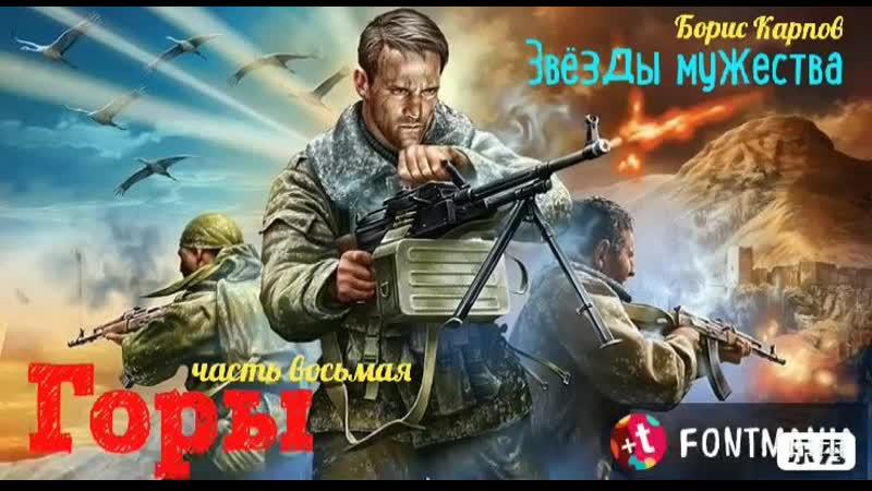 Горы Звёзды мужества Борис Карпов часть 8 Читает Виктор Золотоног mp4