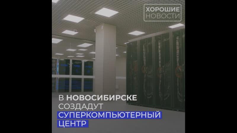 В Новосибирске создадут суперкомпьютерный центр