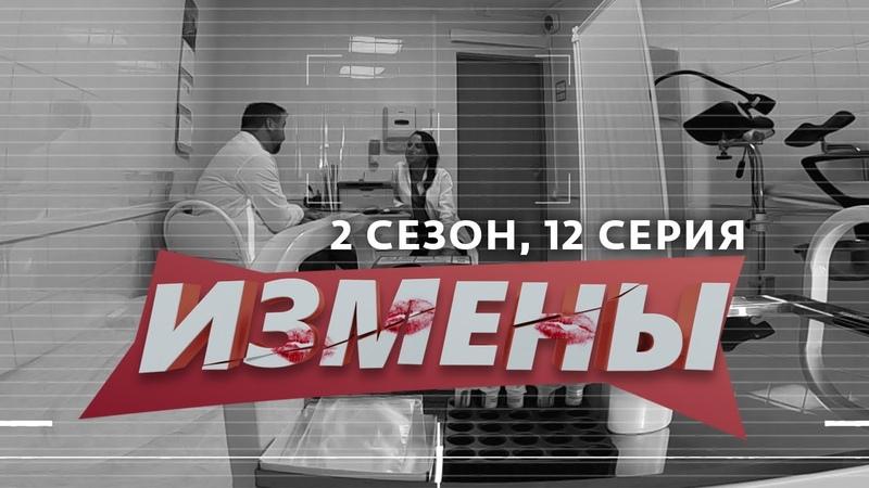 ИЗМЕНЫ 2 СЕЗОН 12 ВЫПУСК МЕЗАЛЬЯНС