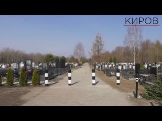 Выезд на Ново-Макарьевское кладбище