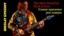 The Most Beautiful Rock Covers - самые красивые рок каверы!