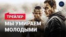 Русский трейлер Мы умираем молодыми We Die Young (2020)
