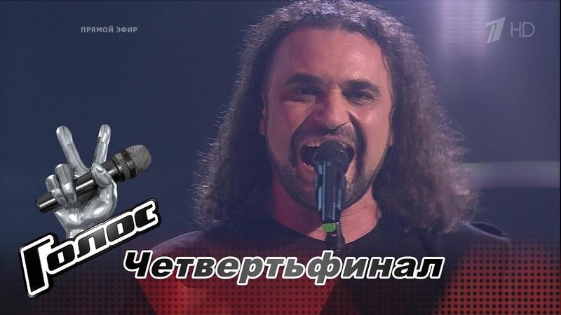 Габриэль Купатадзе Яхочу понять Четвертьфинал Голос Сезон 6