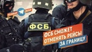 ФСБ сможет отменять рейсы за границу Telegram. обзор
