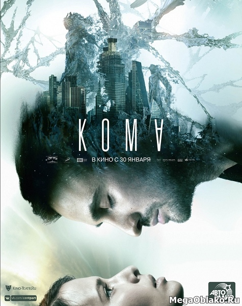 Кома (2020/WEB-DL/WEB-DLRip)