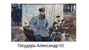 Андрей Мановцев - ГОСУДАРЬ АЛЕКСАНДР 3