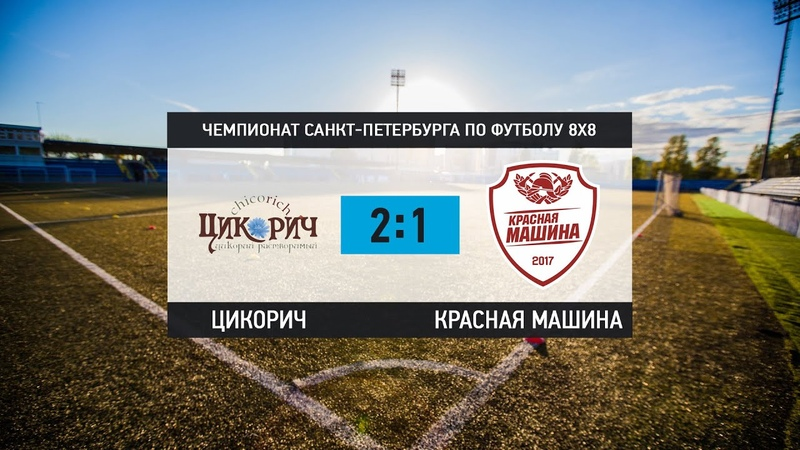 Чемпионат СПБ по футболу 8х8 Цикорич Красная машина Обзор матча