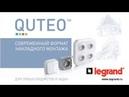 Legrand Quteo Установка выключателя IP 44