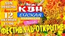 Фестиваль-открытие Ейской лиги КВН сезона 2019-2020