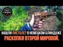 Нашли пистолет в немецком блиндаже раскопки второй мировой