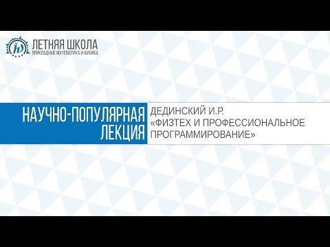 ЛШ ПМФ МФТИ 2017 Физтех и профессиональное программирование Дединский И Р