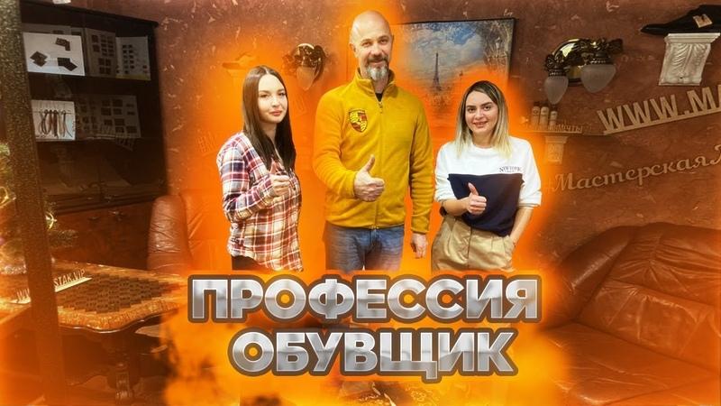 Профессия обувщик Сколько зарабатывает элитная мастерская в Москве Работа мечты или как найти себя