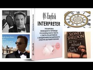 QS Английский Interpreter - Индивидуальный курс перевода триллеров с листа