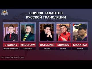 Gll grand slam: pubg classic - таланты русской трансляции