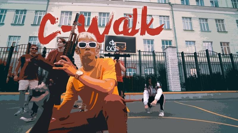 U.G. C Walk Official Music Video