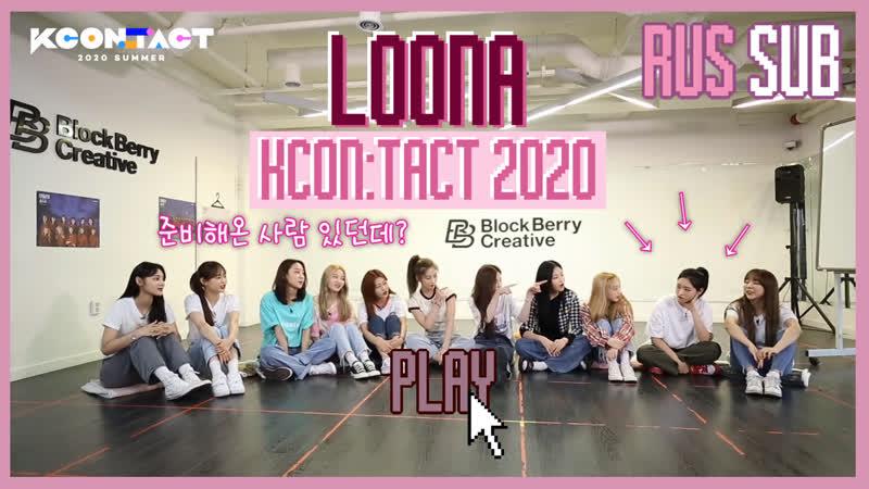 [RUS SUB] LOONA KCONTACT 2020
