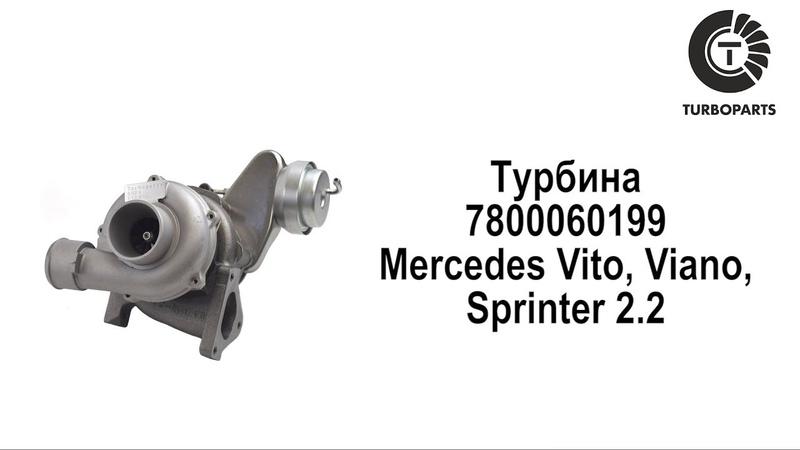 Турбина Мерседес Виано Вито Спринтер 2 2 Купить турбину Mercedes Vito Viano Sprinter 2 2