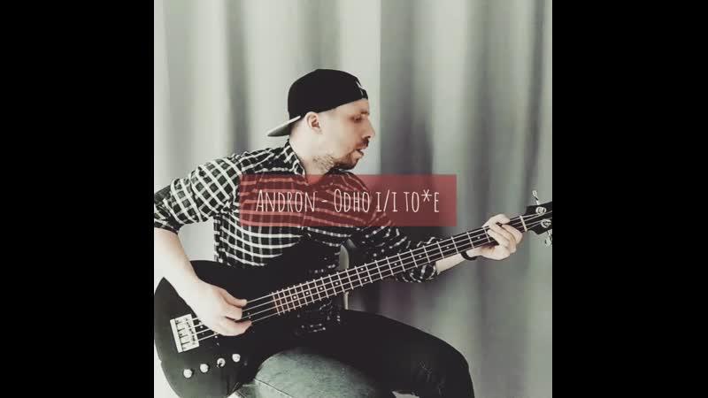 Артём Гузанов Одно и то же Bass line Andron