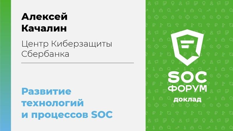 Алексей Качалин (Центр Киберзащиты Сбербанка): Развитие технологий и процессов SOC | BIS TV